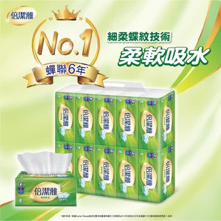 【免運】倍潔雅超質感柔軟舒適抽取式衛生紙150抽*80包/箱