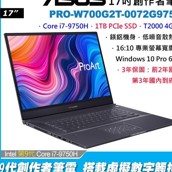 麻吉熊3c 免運ASUS ProArt StudioBook Pro 17 PRO-W700G2T-0072I9750H