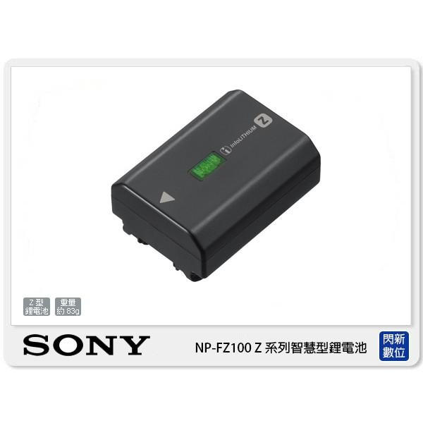 SONY NP-FZ100 原廠 鋰電池(FZ100,公司貨)A7 A7III A7R III A9 A73