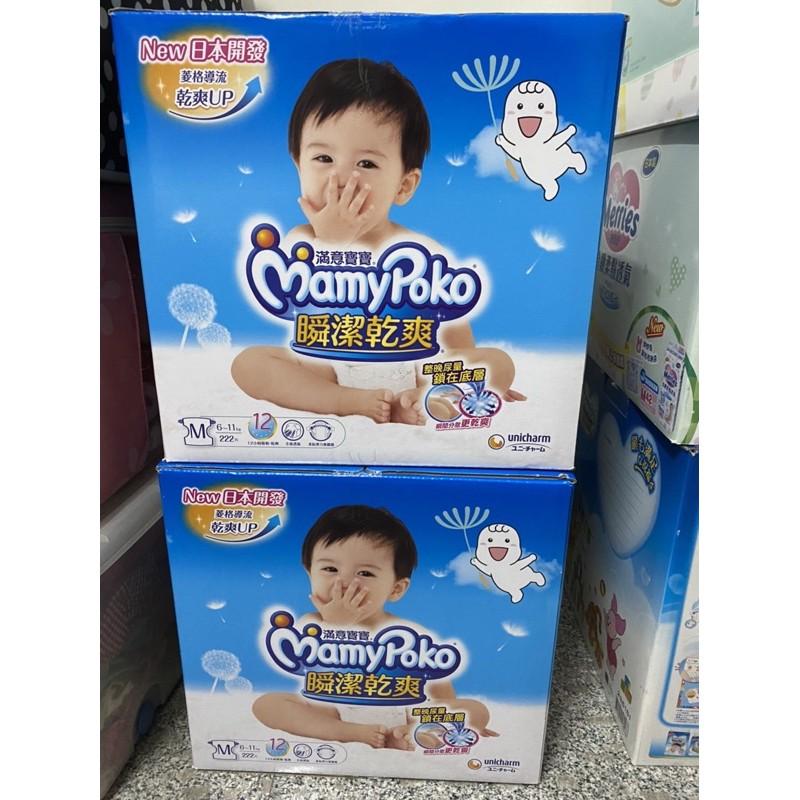 「現貨」一箱 滿意寶寶 瞬潔乾爽紙尿布 M號 郵寄含運