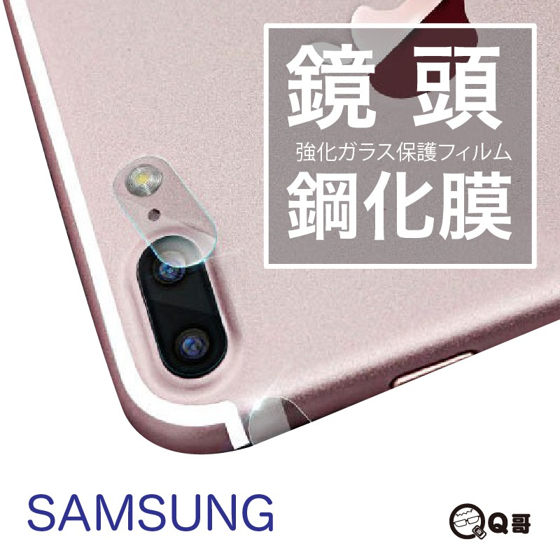 三星鏡頭保護貼 玻璃鏡頭貼 適用S20 S9 S10e J8 A8s A9 Note10 plus A71 G30sm