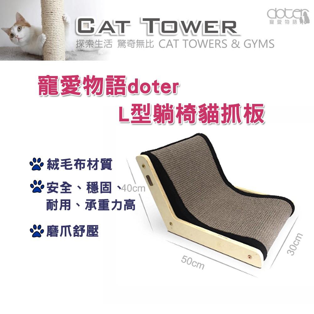 【寵愛物語】L型躺椅貓抓板 CT50