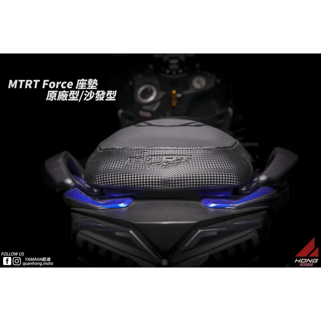 【輇鴻車業】MTRT SMAX 沙發坐墊 座墊 FORCE SMAX 155 舒服舒適軟度 開模 免交換 勁戰FOECE