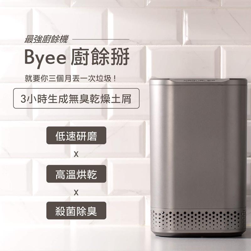 Byee廚餘掰 廚餘處理機