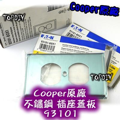 缺貨!缺貨!原廠【TopDIY】Cooper-93101 全 防磁蓋板 V2 電料大廠 音響 不鏽鋼 IG8300 美國