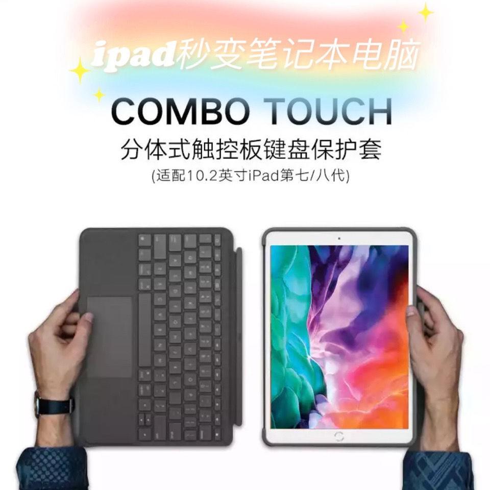 ⭐當季新品 保護套⭐✖㍿羅技combo touch分離式觸點鍵盤保護套殼帶觸控板背光適用ipad7/8