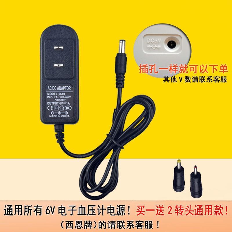 爆款*歐姆龍電子血壓計電源適配器7137/8713/JPN600/U10L/7125充電器 變壓器 電源供應器 電源線