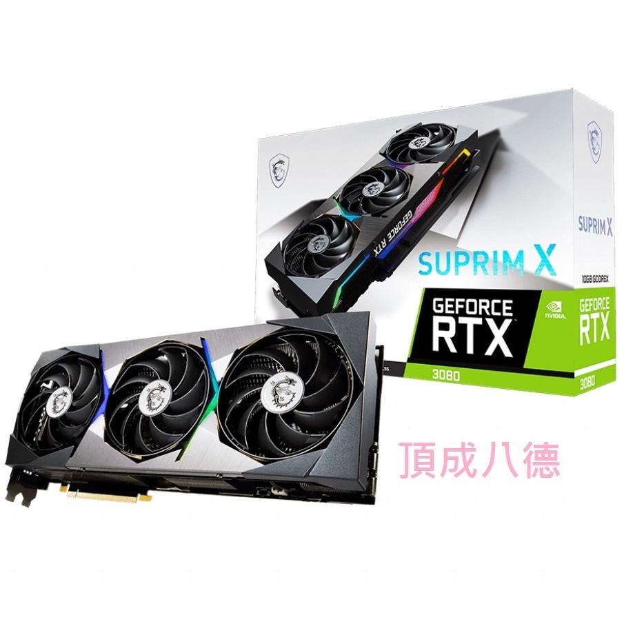 微星MSI GeForce RTX 3080 SUPRIM X 10G LHR顯示卡搭MSI X570 TOMAHAWK