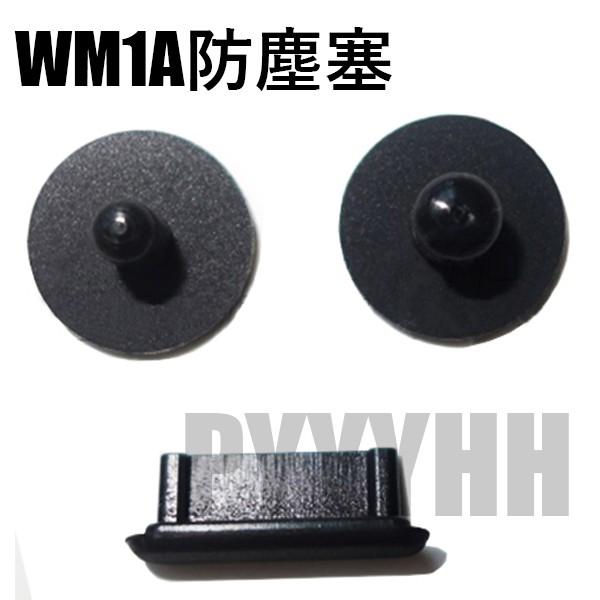 SONY ZX300a 防塵塞 BENKS SONY NW-ZX300 WM1Z WM1A 防塵塞 防塵套
