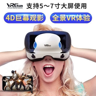 【虛擬世界】VR眼鏡 新款VR眼鏡手機專用一體式虛擬實境3d眼鏡vr一體機攜帶頭盔 臺南市