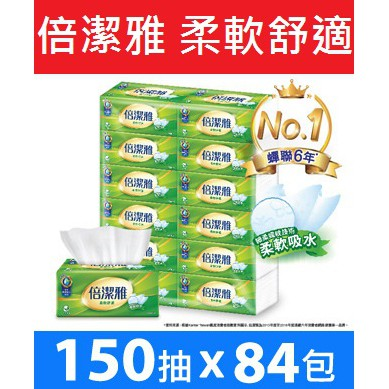 PASEO 倍潔雅 花漾柔感 純萃柔感 柔軟舒適 抽取式衛生紙 150抽 84包 80包 7包 70包 60包 56包