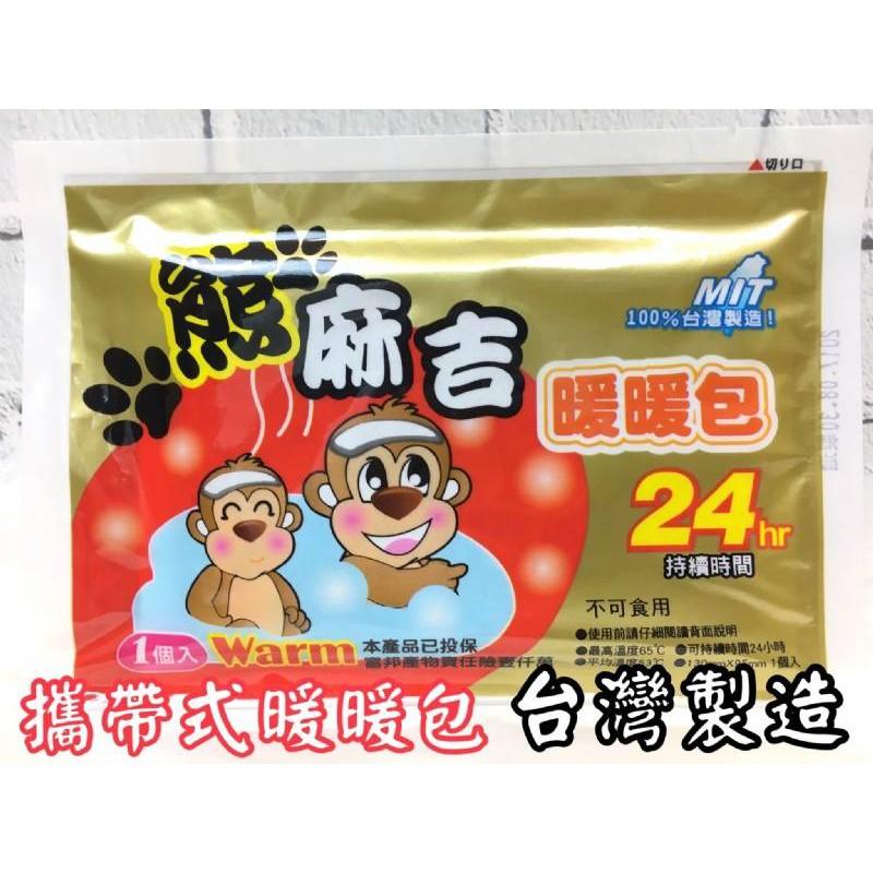 現貨#K20 台灣製造 熊麻吉暖暖包 長效24小時暖暖包 暖袋 暖蛋 手腳冰冷 月經痛可用 發熱貼 寒流必備 冬季必備
