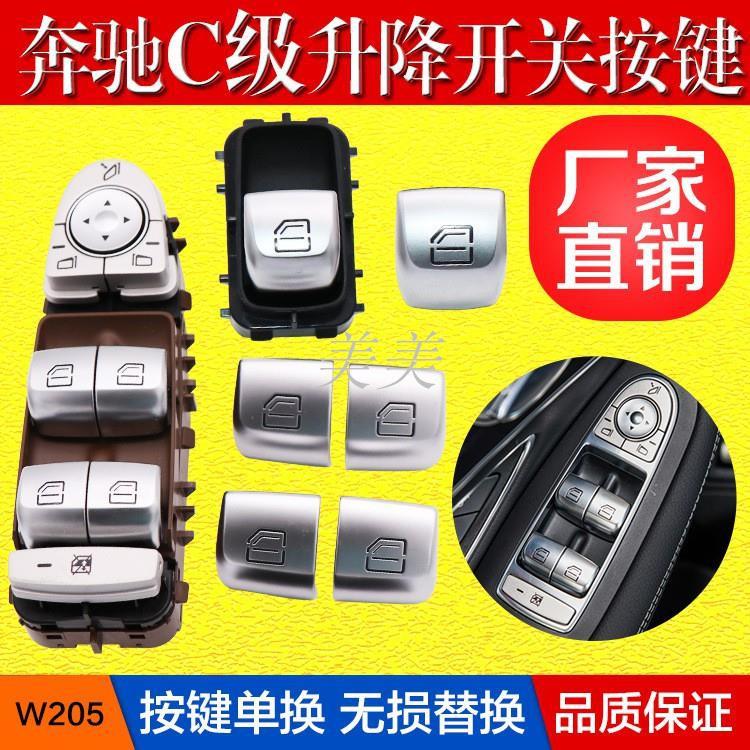 【美美】賓士新款C級W205玻璃升降開關按鍵 C200 GLC W253玻璃調節按鈕
