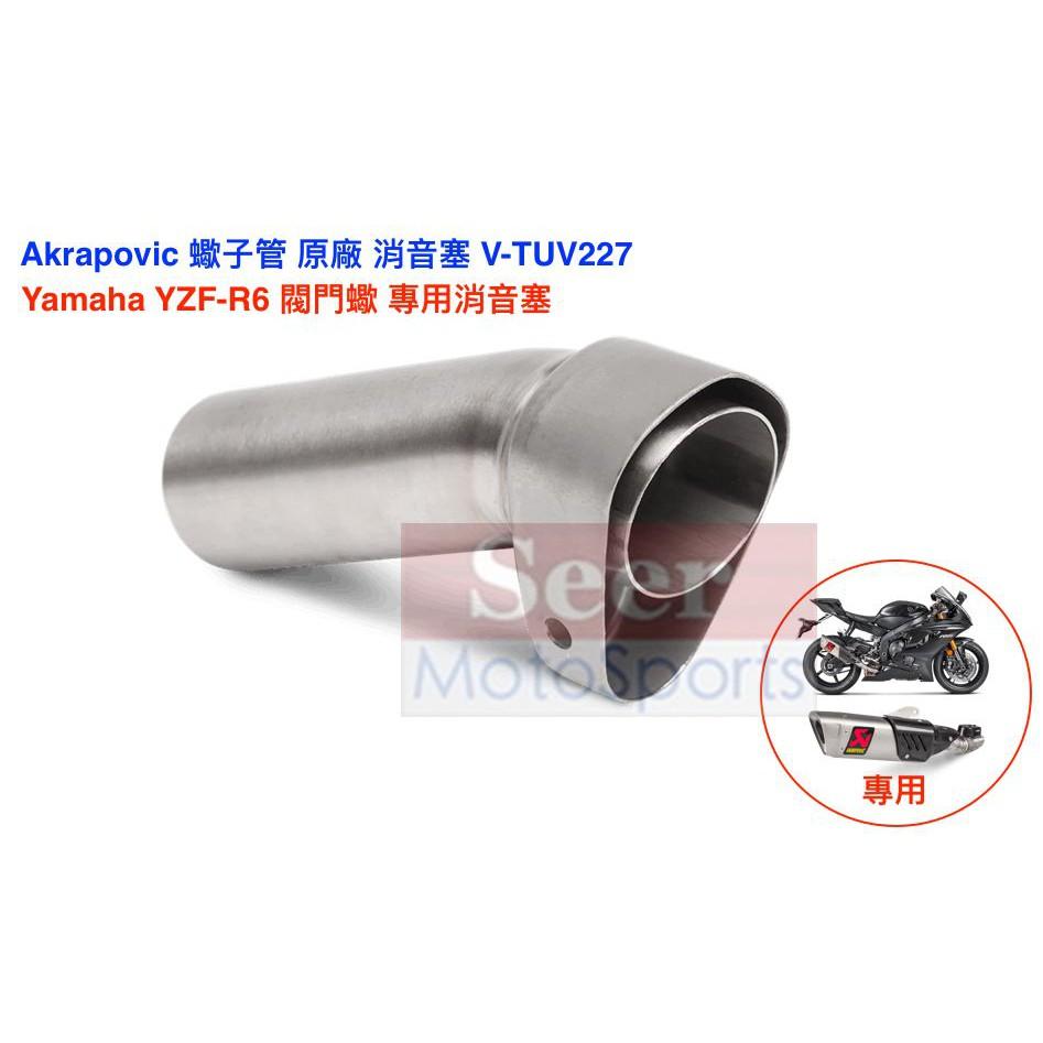 [Seer] Akrapovic 蠍子管 原廠 消音塞 Yamaha YZF-R6 R6 現貨 貼紙蠍 V-TUV227