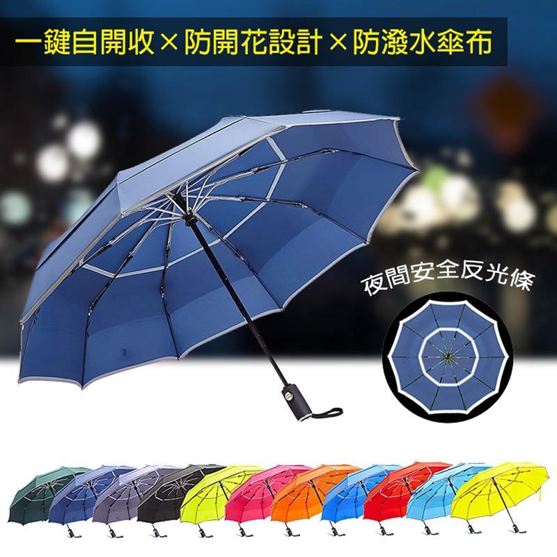 【HOSA】反光安全自動傘(11色任選)