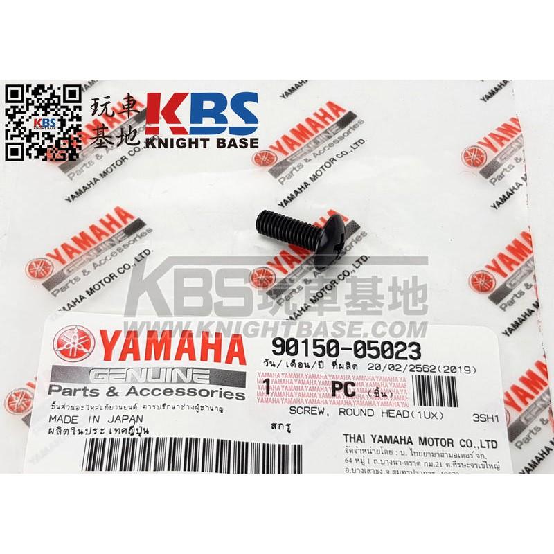 【玩車基地】YAMAHA R3, R15 V3 風鏡螺絲 90150-05023 原廠零件