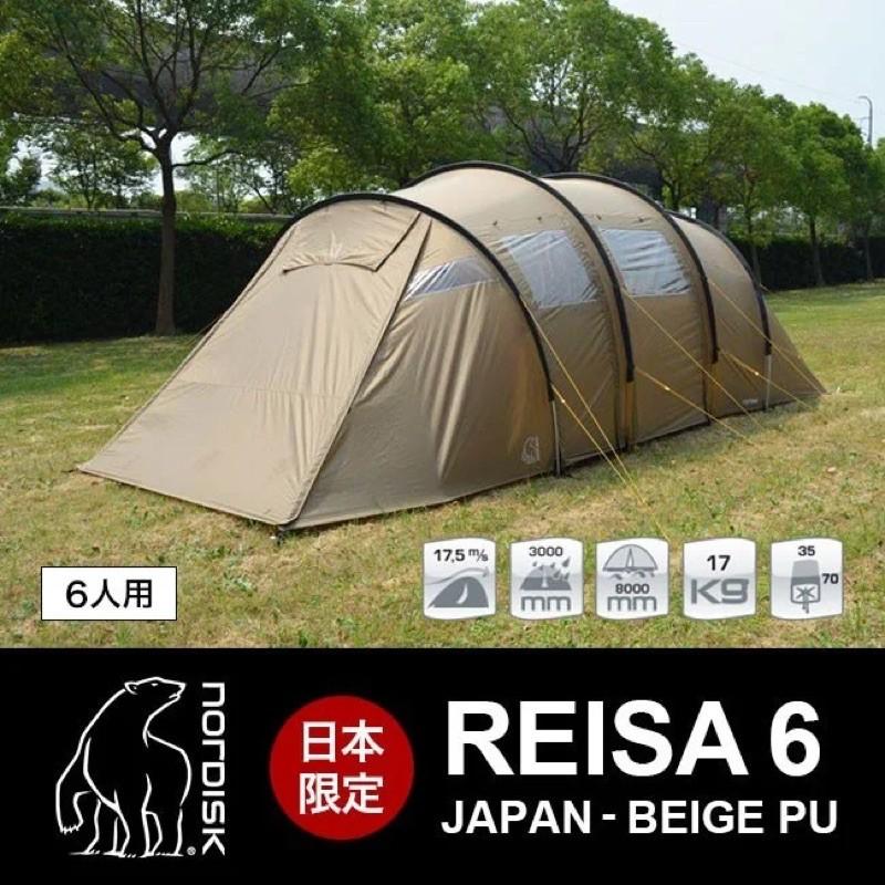 Nordisk Reisa6日本限定色沙蟲