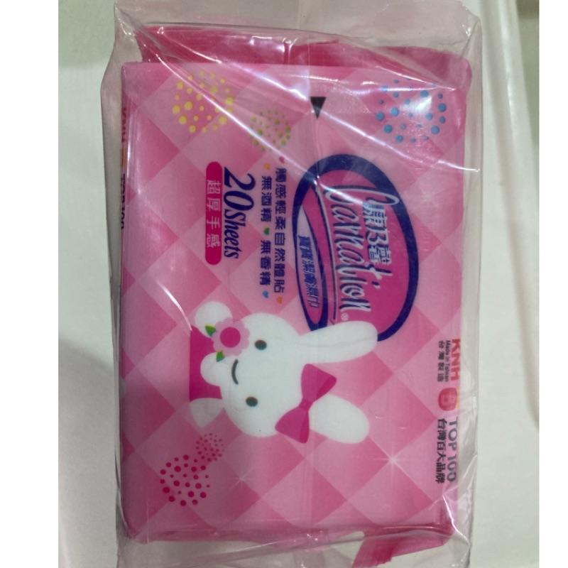 康乃馨 寶寶潔膚濕巾 一包20抽 外出方便
