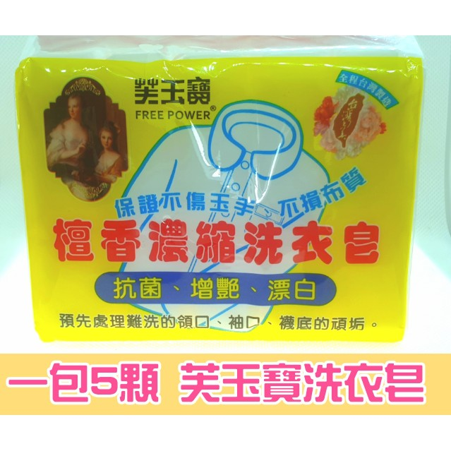 台灣製造 芙玉寶洗衣皂 洗衣皂 檀香皂 檀香洗衣皂