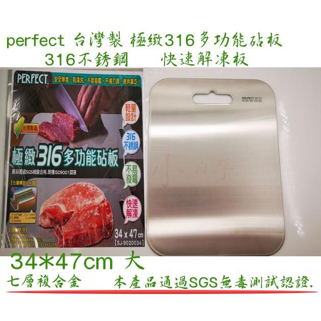 『24小時』理想牌 34*47cm (大) 極緻 316不銹鋼 多功能砧板 七層複合金 菜板 鐵板解凍板 台灣製