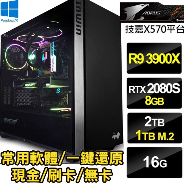 🔥尬電3C🔥24核心 R9 3900X / RTX2080 SUPER 8G 電競主機 繪圖 剪片 AMD I7