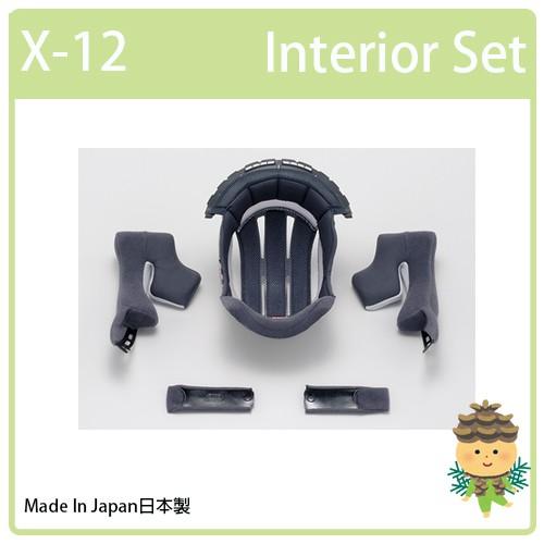 【日本製】SHOEI X-TWELVE X-12 X12 Interior Set 全罩 專用內裝組 專用內襯