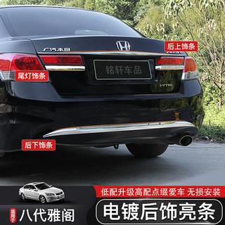 Honda雅閣-accord專用于八代雅閣改裝后備箱飾條后飾條亮條車身飾條尾燈飾條鍍鉻 宜蘭縣