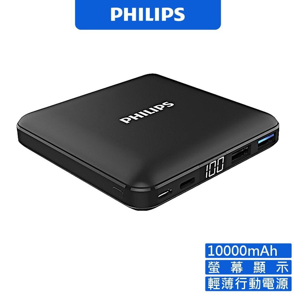PHILIPS 飛利浦 DLP6717N 行動電源 多重智能電路行動電源 雙輸出 LED顯示 輕巧 便攜