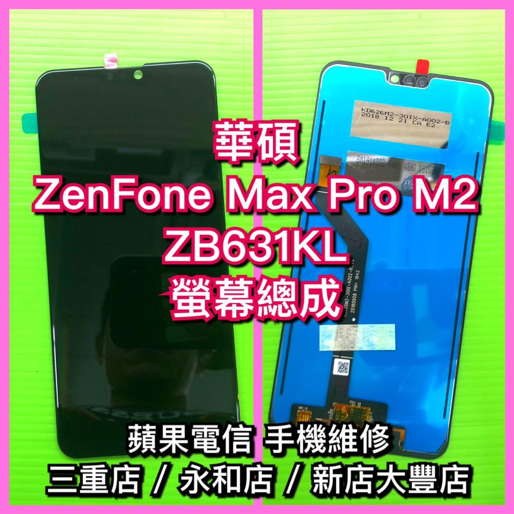 手機螢幕適用ASUS華碩 ZenFone Max PRO M2 ZB631KL 液晶螢幕總成 鏡面 面板 現場維修