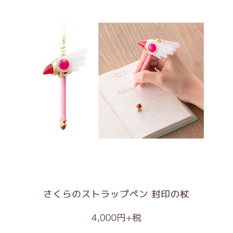 免運❣️東京小櫻展 限定周邊 封印之杖 筆吊飾 送圖5立牌選1+便利貼
