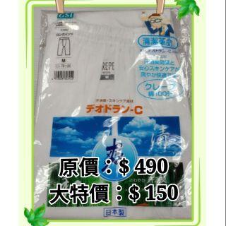 日本東洋紡-100%麻紗褲(7分丈) 臺北市