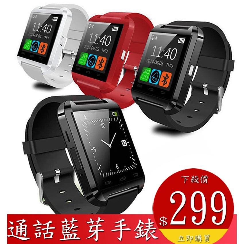 工廠直銷批發U8 觸控智慧手錶 【跑步聽音樂】小米手環 蘋果手錶 W1 Gt88 UTA