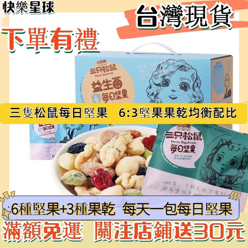 現貨 三隻松鼠每日堅果750g 櫻花西柚味 益生菌 特價 混合果仁 零食 網紅零食 大禮包腰果 獨立小包裝 批發