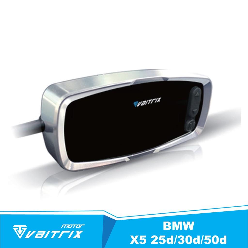 【VAITRIX】數位油門優化控制器-電子油門加速器適用 BMW X5 25d/30d/50d