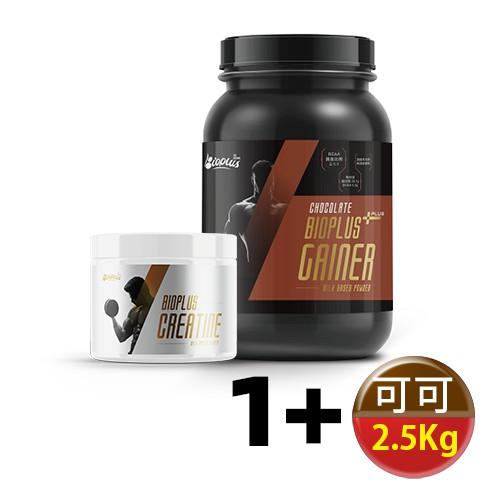 【現貨】好而優Bioplus 強效健身套裝(可可)-高熱量乳清蛋白(2.5Kg健身罐)+肌酸
