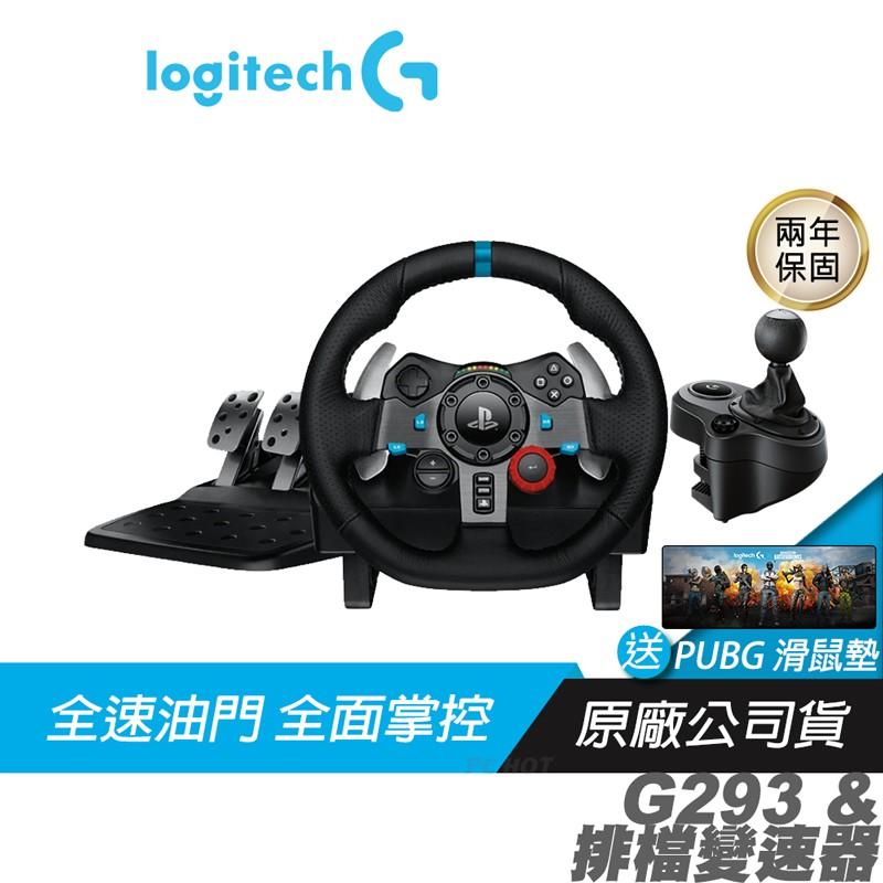 Logitech 羅技 Driving Force G29 +排檔變速器 XBOX PS4 PC/雙馬達回饋/六檔變速