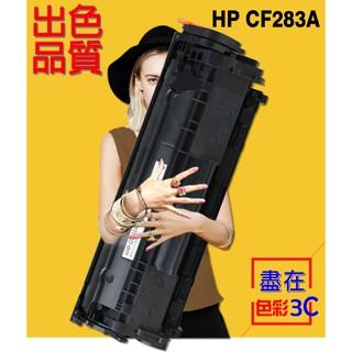 【四支超取免運】HP 碳粉匣 CF283A 盒裝 83A 適用 M127fn/ M127fp/ M127fw/ M127fs 新北市