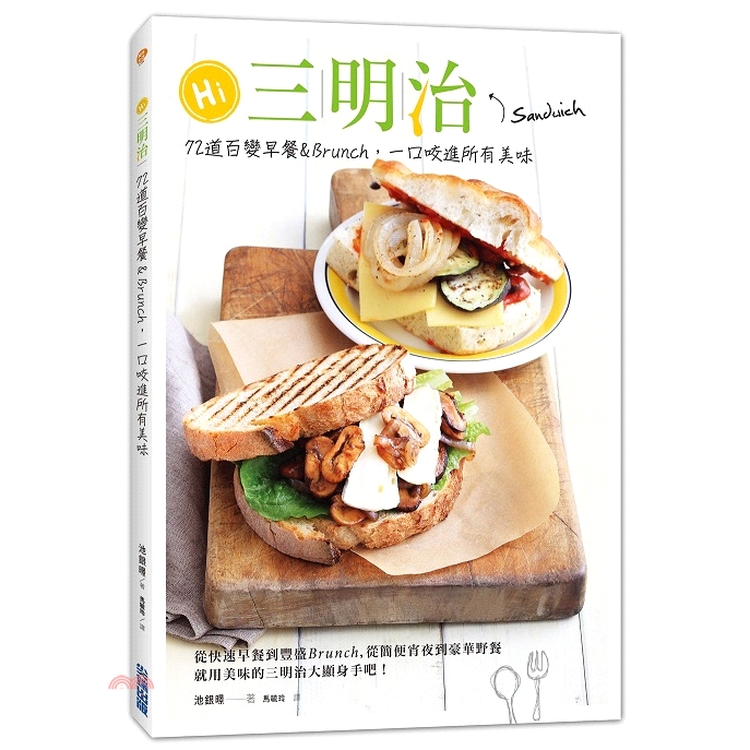 《尖端出版》Hi三明治:72道百變早餐&Brunch,一口咬進所有美味[85折]