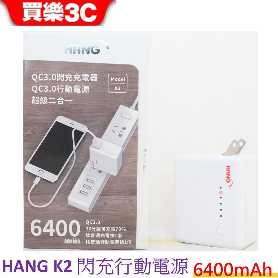 HANG K2 QC3.0 行動電源 / 充電器 二合一行動電源