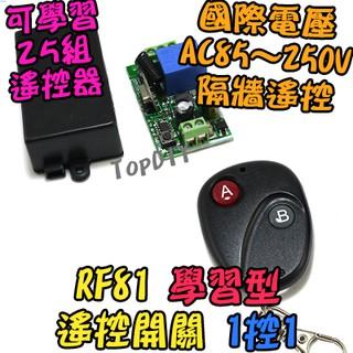 【阿財電料】RF81 遙控開關 遙控插座 遙控燈 遙控 開關 VB 燈具 遙控器 穿牆遙控 智慧型 電器 學習型 高雄市