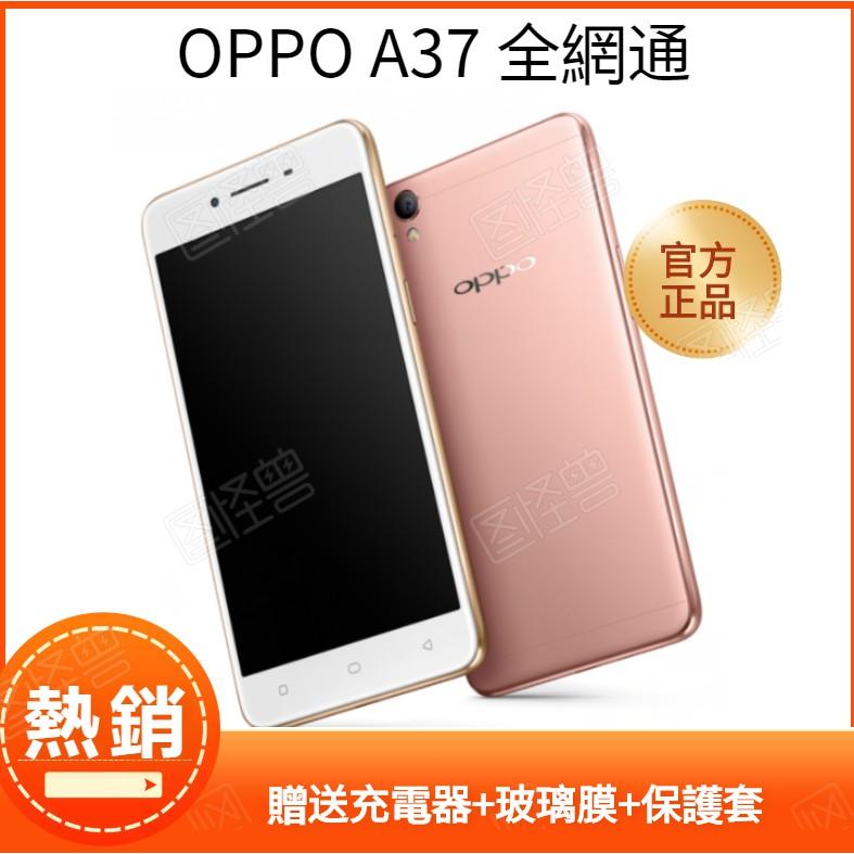 超值二手99新僅拆封 OPPO A37 OPPO手機另有R15 2GB+16GB 內建google手機