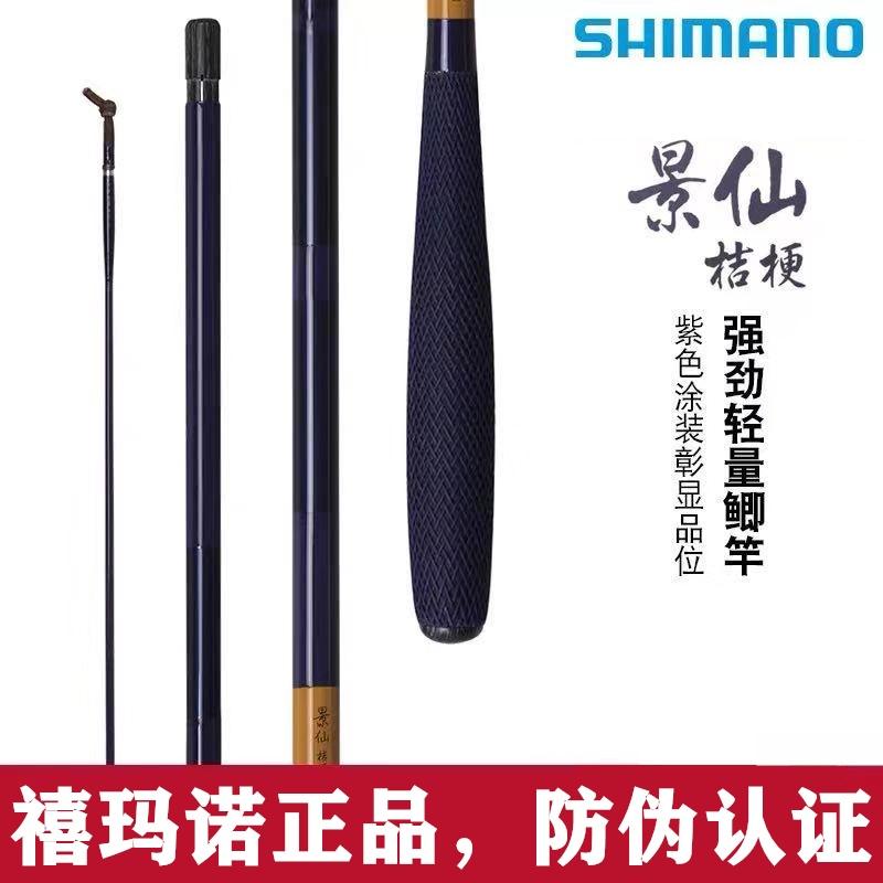 SHIMANO禧瑪諾魚竿景仙桔梗並繼竿進口碳素鯽魚鯉魚台釣魚竿手桿