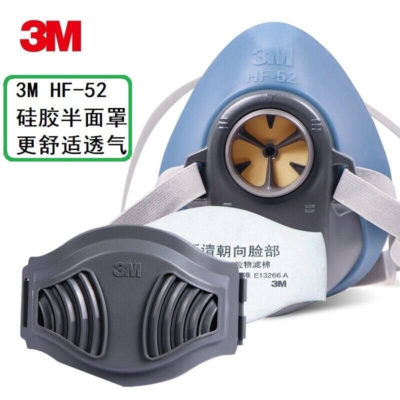 3M防毒面具  煤礦化工礦山噴漆打磨防毒防塵放酸性氣體面具 防毒口罩 系列 HF-52矽膠半面罩