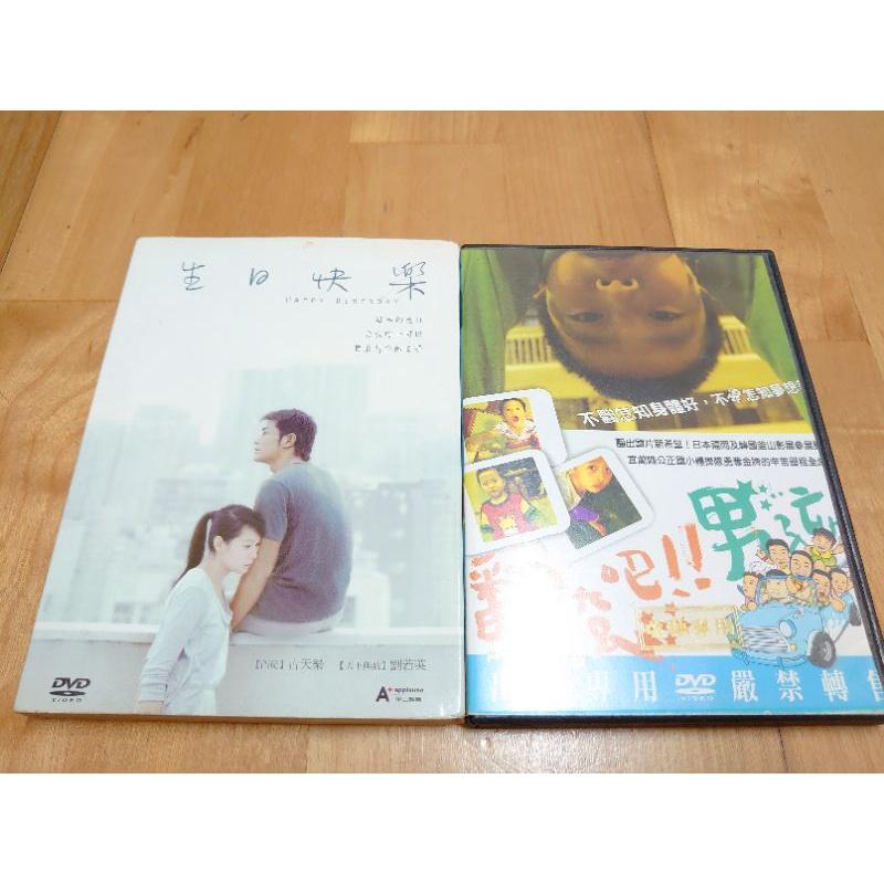翻滾吧男孩 生日快樂 電影DVD