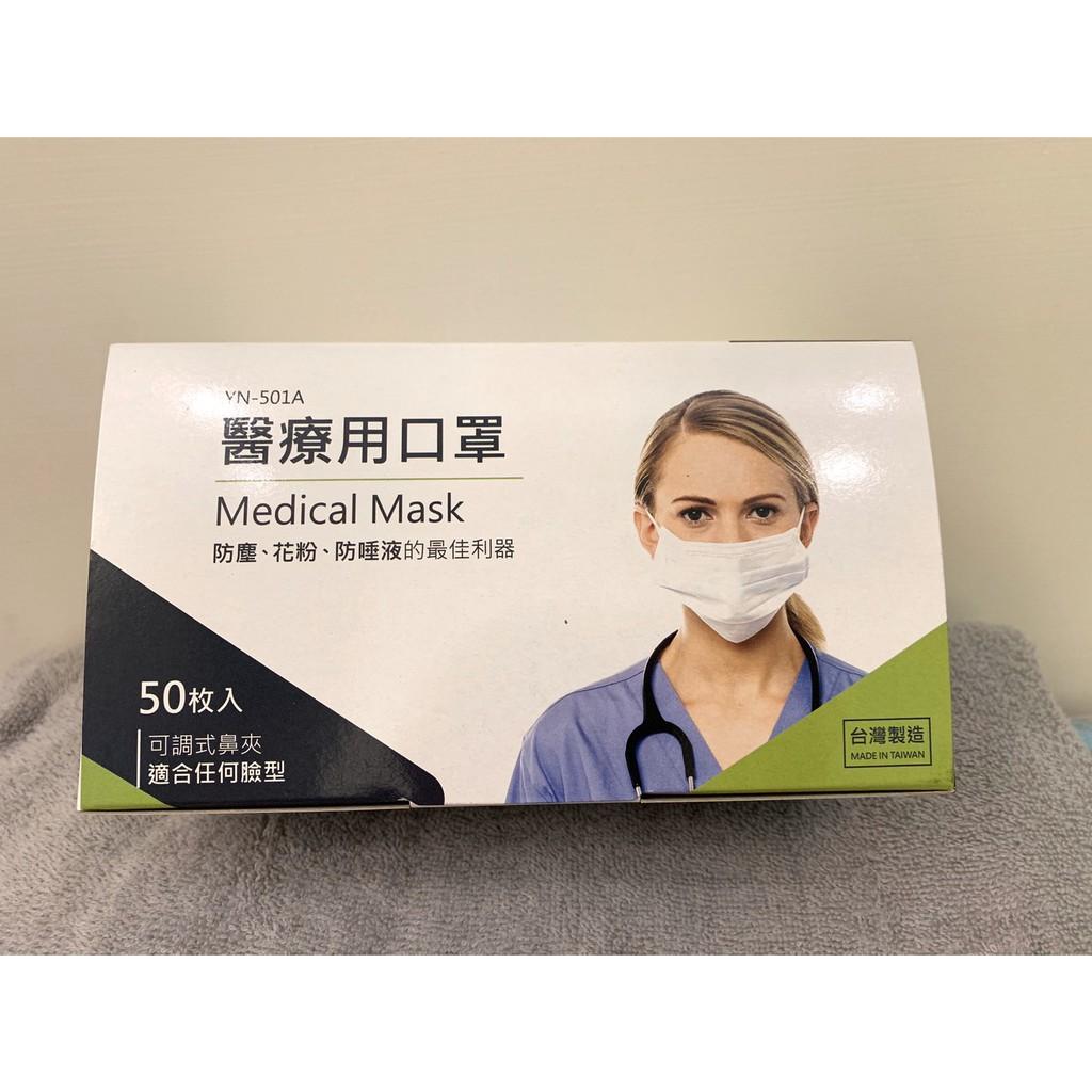 台灣製 永猷MD款 醫療用成人口罩 藍色50入