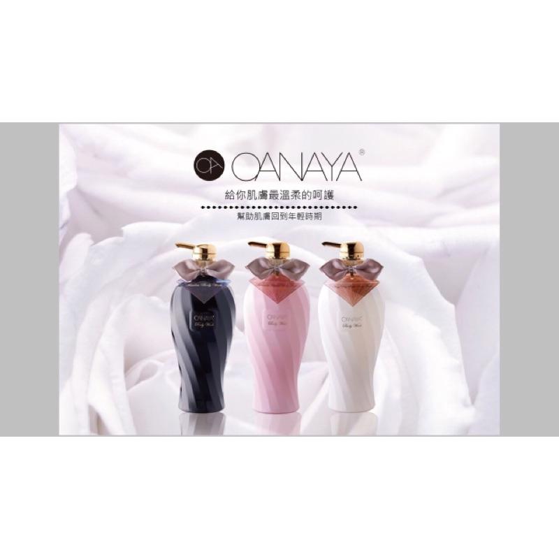 歐娜雅OANAYA 奢華系列 洗髮護髮沐浴乳