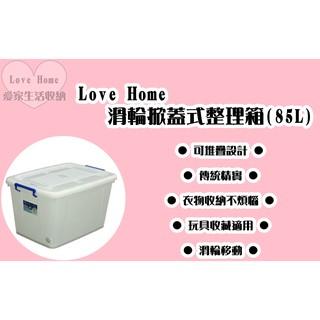 【愛家收納】台灣製造 85L K801多用途整理箱 滑輪整理箱 收納箱 置物箱 工具箱 玩具箱 衣物收納箱 新北市
