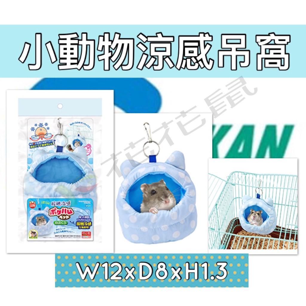 慶開幕  花花鼠日本MARUKAN小動物涼感吊窩 ML-169 鼠涼墊/小動物涼墊/吊窩