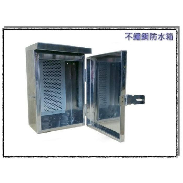 一連不鏽鋼防水箱 白鐵電箱 不鏽鋼電箱 開關箱 配電箱 臺灣製