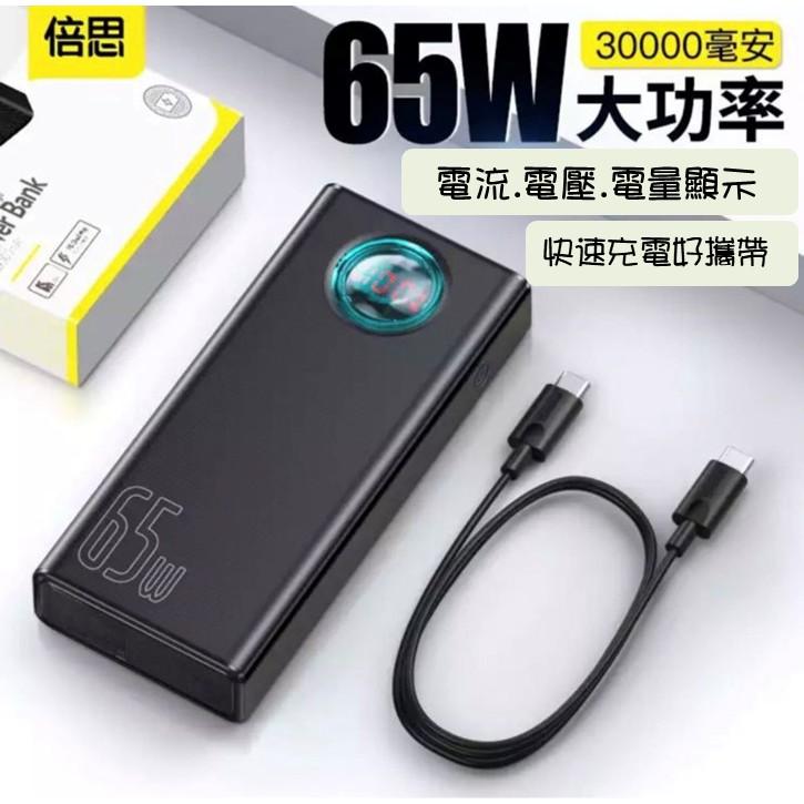 Baseus 倍思 65W  30000mAh 行動電源 快速充電